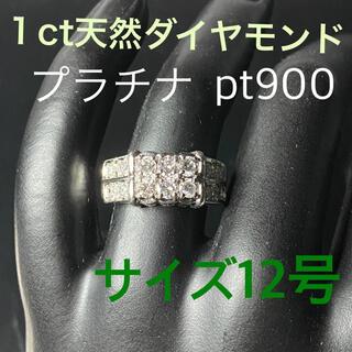 プラチナ 天然 1ct ダイヤモンドリング ダイヤ リング 指輪 pt900