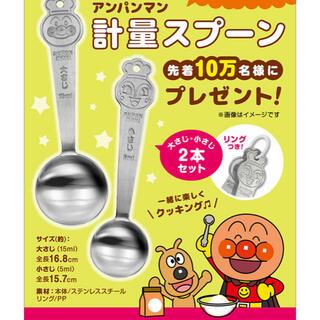 スカイラーク(すかいらーく)のアンパンマン 軽量スプーン(調理道具/製菓道具)