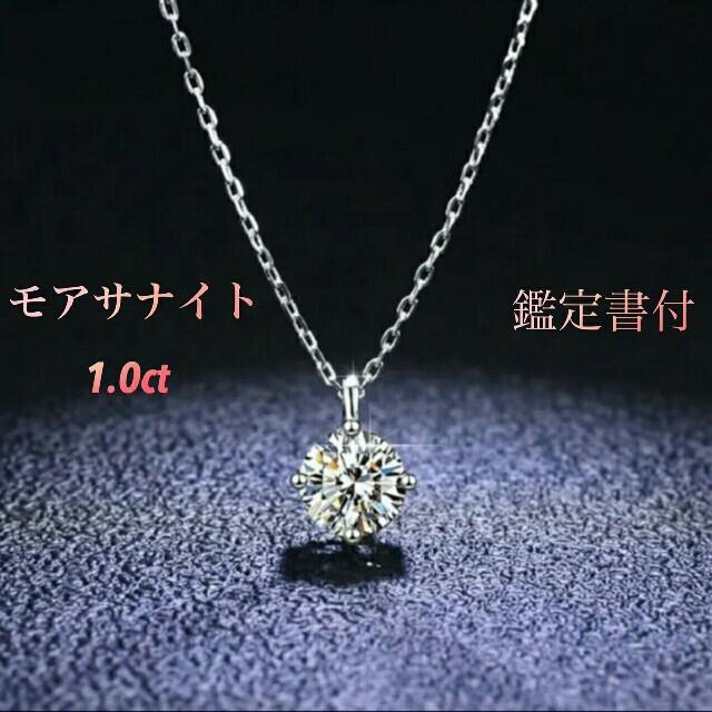 【1.0ct Dカラー】モアサナイト ネックレス レディースのアクセサリー(ネックレス)の商品写真
