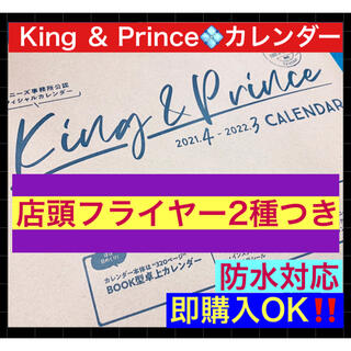 King & Prince/キンプリ 2021 公式カレンダー➕フライヤー