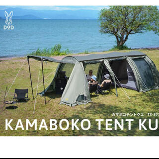 ドッペルギャンガー(DOPPELGANGER)のDOD テント クエ 500張り限定‼︎ カマボコテント (テント/タープ)