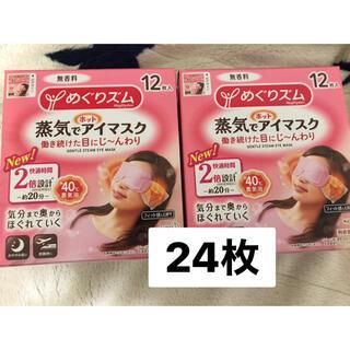 花王 - めぐりズム 蒸気でホットアイマスク 24枚 無香料