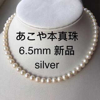 パールネックレス あこや真珠 本真珠 冠婚葬祭 sv カジュアル 卒業式 新品