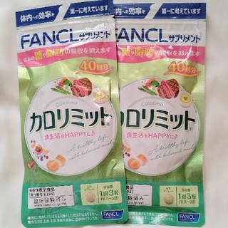 FANCL - 〔新品未開封〕FANCL カロリミット40回分×2袋