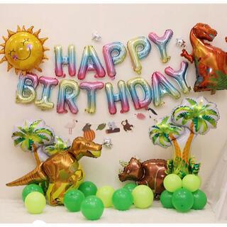 【HB-07】恐竜 誕生日 飾り 男の子 バースデーバルーンセット 壁の飾り付け