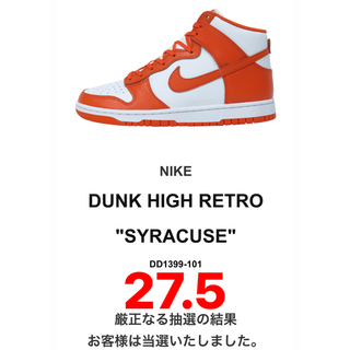 NIKE - Nike dunk high syracuse