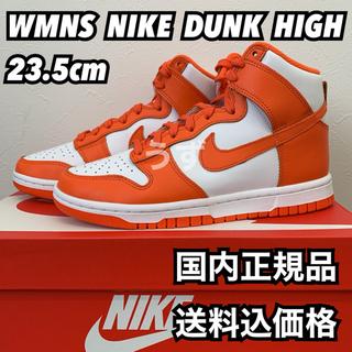 NIKE - 【23.5cm】ダンクハイ シラキュース ダンク オレンジ