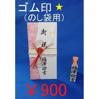 900円☆のし袋用☆はんこ☆ゴム印☆オーダーメイド☆プロフ必読(はんこ)