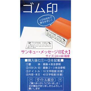 1500円☆メッセージ☆サンキュー☆ゴム印☆はんこ☆オーダーメイド☆プロフ必読(はんこ)