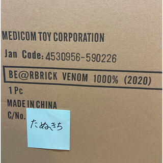 MEDICOM TOY - BE@BRICK VENOM