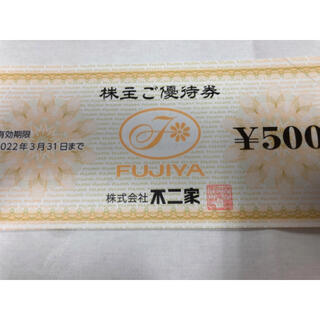 不二家 - 不二家株主優待 3000円分 最新