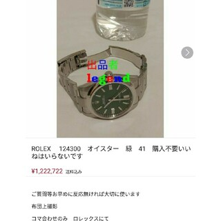 ROLEX - 実物手渡しで110ならクーポン不可 ロレックス時計