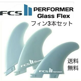 新品 FCS2 PERFORMER Mサイズ 3フィン(サーフィン)