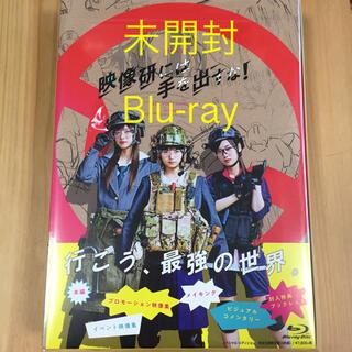 乃木坂46 - 映画 映像研には手を出すな! スペシャル・エディション Blu-ray