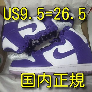 NIKE - 26.5cm NIKE W DUNK HIGH SP purple ダンク
