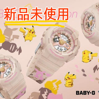 ベビージー(Baby-G)の【新品未使用】BABY-G ピカチュウコラボレーションウォッチ (腕時計)