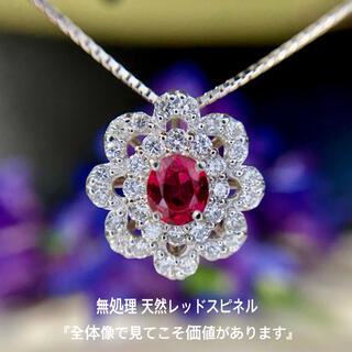無処理 天然 レッドスピネル ダイヤモンド ネックレス 0.393×0.45PT