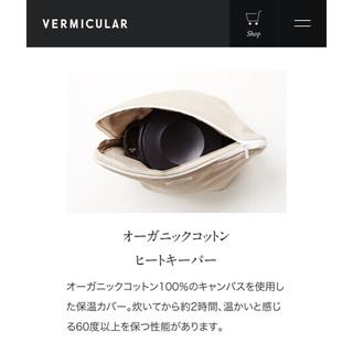 Vermicular - VERMICULAR バーミキュラ オーガニックコットンヒートキーパー