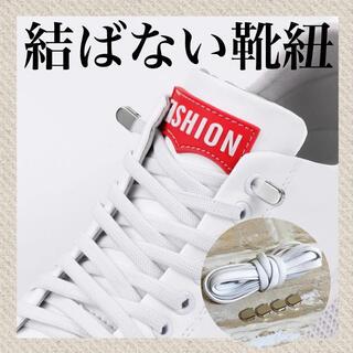 シルバー×白紐 平紐専用 結ばない靴紐!伸びる靴紐 品質保証 配送保証
