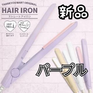 サンキューマート 新品 ヘアアイロン ミニアイロン 紫色 夢かわいい