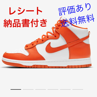 NIKE - 【27.5㎝】NIKE DUNK HIGH RETRO ORANGE BLAZE