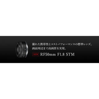 Canon - 【新品】キヤノンRF50mm F1.8 STM