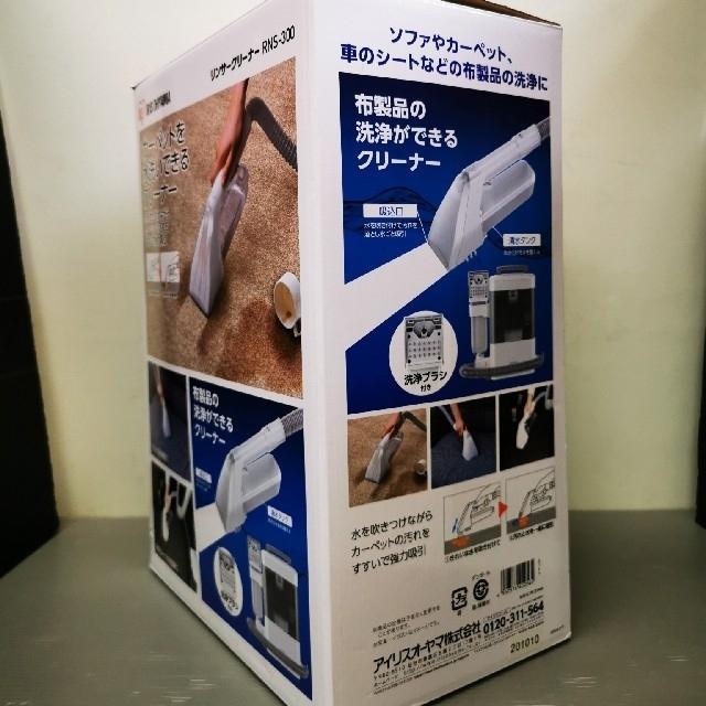 アイリスオーヤマ(アイリスオーヤマ)のアイリスオーヤマ リンサークリーナー掃除機RNS-300 スマホ/家電/カメラの生活家電(掃除機)の商品写真