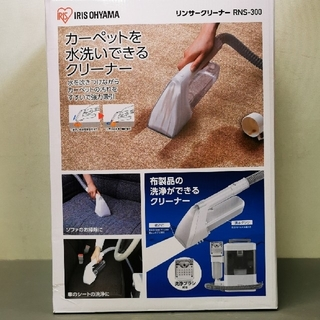 アイリスオーヤマ - アイリスオーヤマ リンサークリーナー掃除機RNS-300