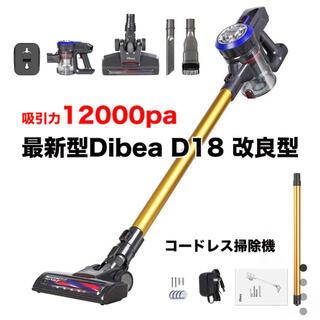新品未使用!送料込み!コードレス 掃除機 Dibea D18改良型