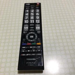 東芝 - TVリモコン/TOSHIBA CT-90421/デジタルテレビ