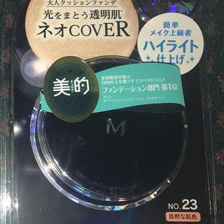 MISSHA - missha M クッション ファンデーション(ネオカバー) No.23 15g