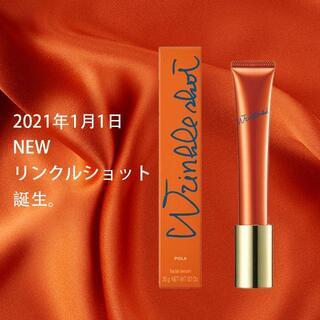 POLA - POLA 最新リンクルショット メディカル セラム N20g 10,150円