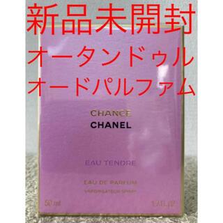 CHANEL - 【新品未開封】CHANEL チャンス オータンドゥル オードパルファム 50ml