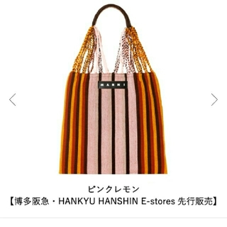 Marni - MARNI マルニ 先行発売 新品 本物 ハンモックバッグ ピンクレモン ピンク