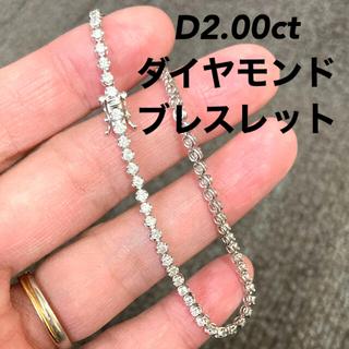 JEWELRY TSUTSUMI - 最終価格!WG ダイヤモンド 2.00ct ブレスレット ジュエリーツツミ 美品
