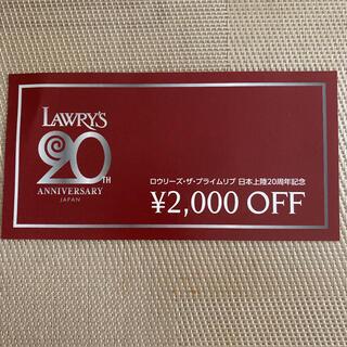 ロウリーズ・ザ・プライムリブ 割引券 2000円(レストラン/食事券)