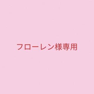 【フローレン様専用 3月7日】(フェイスクリーム)