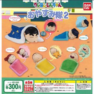 クレヨンしんちゃん おやすみ隊 2 全5種セット(キャラクターグッズ)
