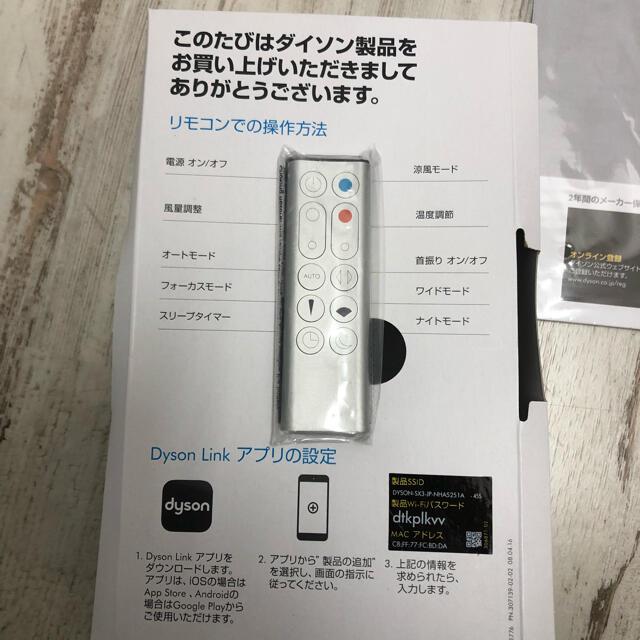 Dyson(ダイソン)のDyson Pure Hot + Cool Link HP03WS スマホ/家電/カメラの冷暖房/空調(ファンヒーター)の商品写真