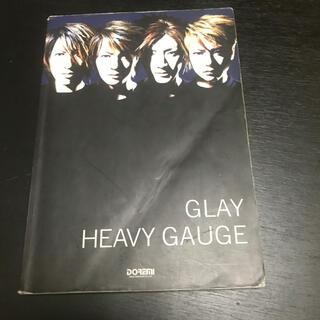 バンドスコア GLAY/HEAVY GAUGE 2000年発行(ポピュラー)