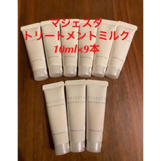 ナリス化粧品 - 新入荷 ナリス化粧品  マジェスタ トリートメントミルク10ml ×9本