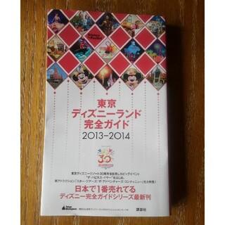 「東京ディズニーランド完全ガイド 2013-2014」(地図/旅行ガイド)