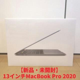 Mac (Apple) - 【新品】13インチ MacBook Pro 2020 ノートパソコン Apple