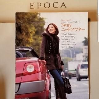 エポカ(EPOCA)の雑誌&カタログ掲載◆EPOCA◆定168,000円3wayニット&ムートンコート(ニットコート)