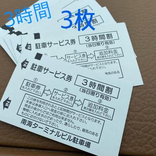難波 スイスホテル 高島屋 南海ターミナルビル駐車券(その他)