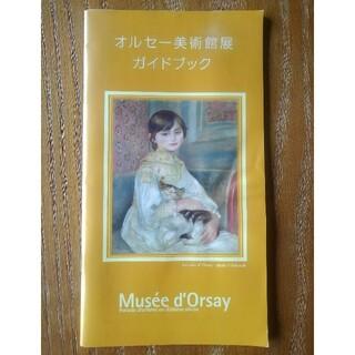 「オルセー美術館展2006ガイドブック」(アート/エンタメ/ホビー)
