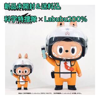 【未開封】科学特捜隊 Labubu 200% ラブブ ポップアップストア開催記念(フィギュア)