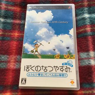 プレイステーションポータブル(PlayStation Portable)のぼくのなつやすみポータブル ムシムシ博士とてっぺん山の秘密!! PSP(携帯用ゲームソフト)