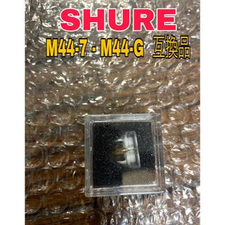 M44-7 - M44-G  互換品 SHURE  (レコード針)