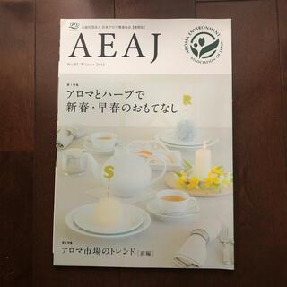 セイカツノキ(生活の木)のAEAJ  日本アロマ環境協会 機関誌 No.82 Winter 2016(趣味/スポーツ/実用)